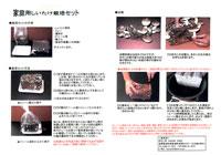 椎茸栽培キットの説明